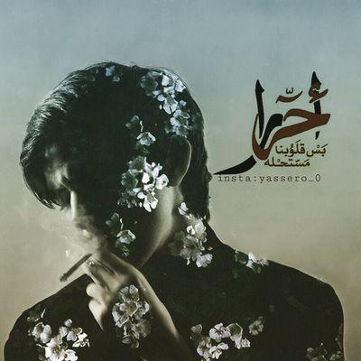تصميمي صباح_الخير تصاميم Saudi Arabia Riyadh KSA Riyadh Kowait Dubai Alone تصاميم ياسر