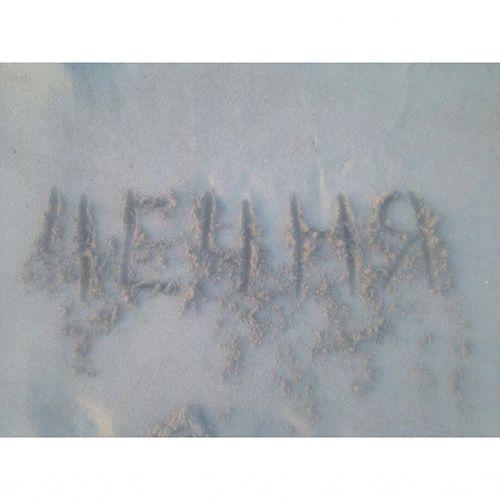 Всем доброго утра! ? Позитивчик с моря✌берегов Кипра @dr_madina777 прислала фотокарточку? Это она походу дразнит меня? ??? моря солнце и песок приезжайтедевушкинаморя Кипр Шатой✌