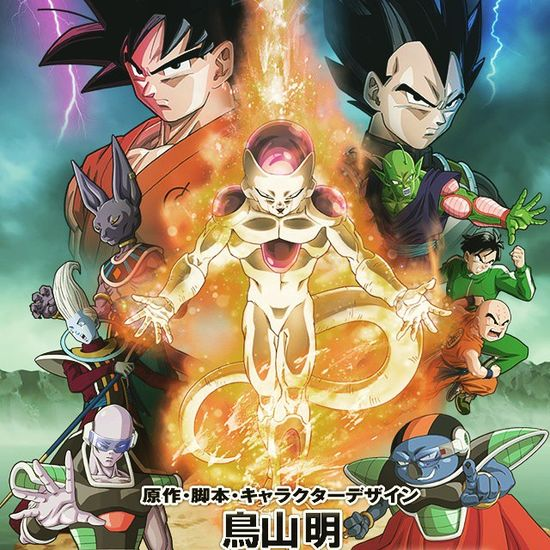 Dragon Ball Z: Revival of *F. April 18th, 2015. Man, I just can't wait for this movie, Frieza were revived, new attire, Bill came back to help Goku & Frieza have a new form. Dragonballz DBZ RevivalOfF Anime SuperSaiya Kamehameha SupermanSucks .