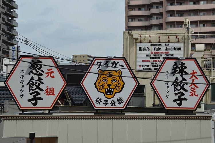 (「・ω・)「ガオー Σ(゚∀゚ノ)ノキャー (東京) Nikon D7000 Sign Japan Food