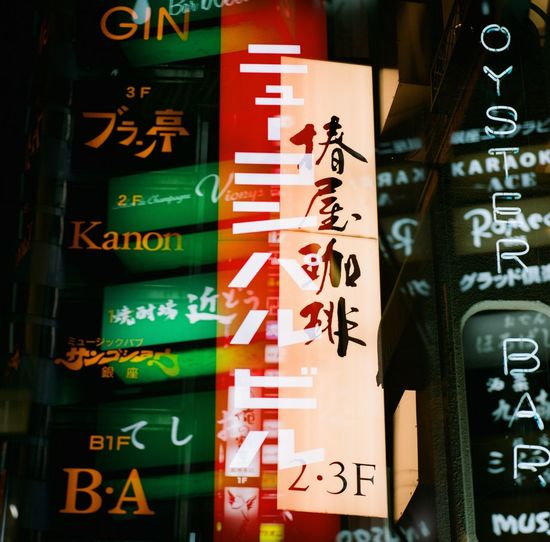 Tokyo at Night 1 Text Communication No People Non-western Script Script Western Script Full Frame Architecture Sign