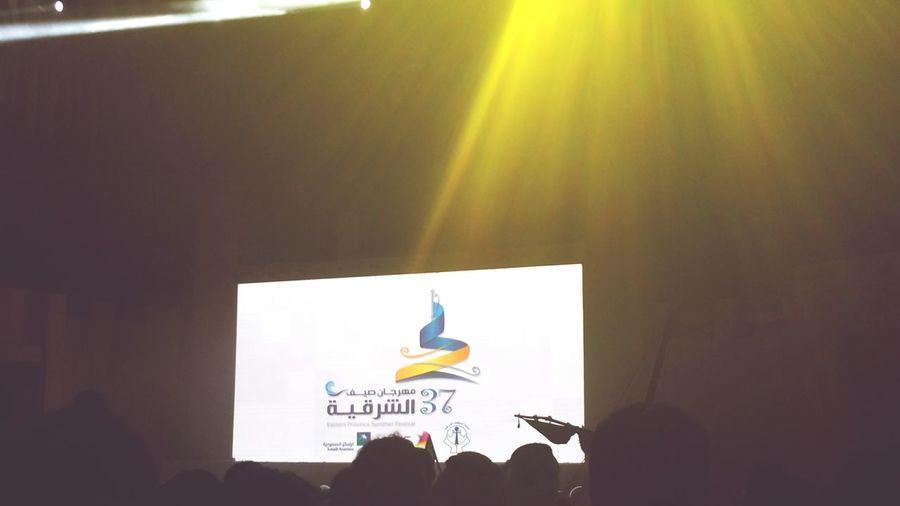 """الشرقية الخبر الدمام Alkhobar Smile ✌ مساء الخير  الجمعة مهرجان صيف الشرقية 37"""" ... شي رهيب 👍"""