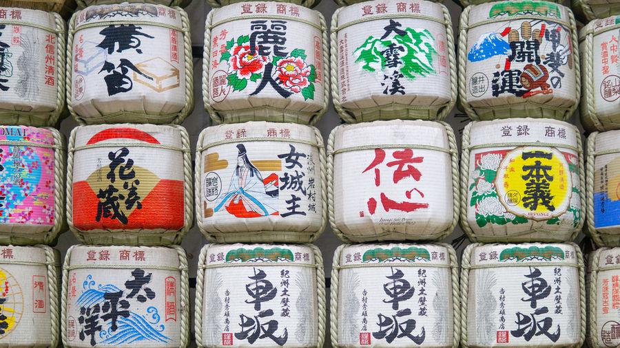 sake barrel at