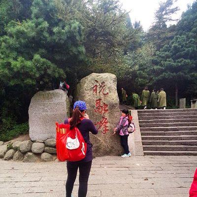 祝融峰 南岳衡山 Hengyang 到达了最高峰