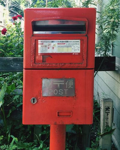 Mailbox Public Mailbox Communication Mail Correspondence Red Text Day Outdoors Metal No People Plant Convenience Tree Close-up Envelope Pay Phone