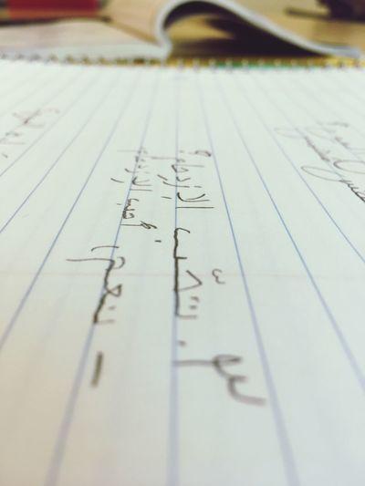 Fusha Arabic Arabic Script Education Close-up School Class