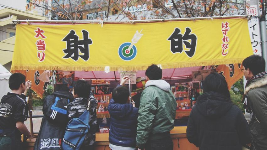 Old Japanese game shop/射的 Men Women Real People Large Group Of People Crowd Day Outdoors Canon EOS 7D in Senzoku Tokyo Japan