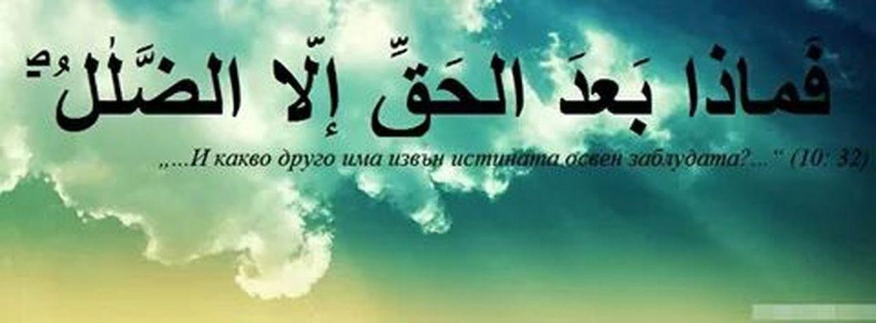 Islam Kuran-ı Kerim I'm Proud To Be Muslim