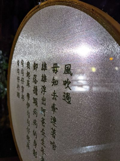 Close-up of text on glass