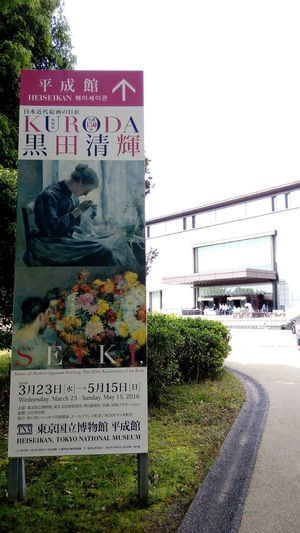 Building Art Seiki Kurouda Japan Holiday Tokyo National Museum