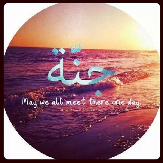 Jannah Heaven May we all meet there one day