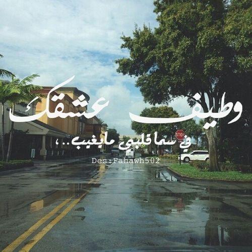 وطيف_عشقك_في_سما_قلبي_مايغيب♡ تصميمي الناس_الرايئه السعودية  المصورين_العرب المصممين دعم عدستي كانون رمزيات