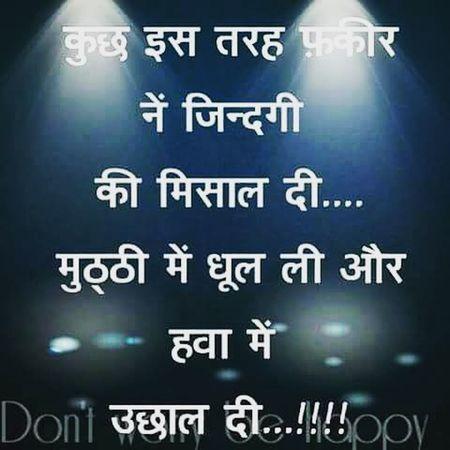 Shayari Share Instapic Instagood Instadaily Quotes Sher Good Motivation God Feelings Special Love