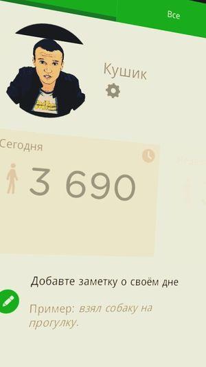 Добавил себе приложение шагометр:-) ведем подсчет)