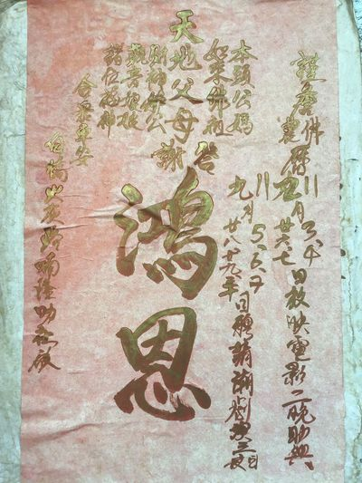 Chinese Culture Art And Craft Text Close-up No People Architecture Day Script Calligraphy Creativity Non-western Script Wall - Building Feature Communication Ancient The Past Outdoors History Representation Ancient Civilization