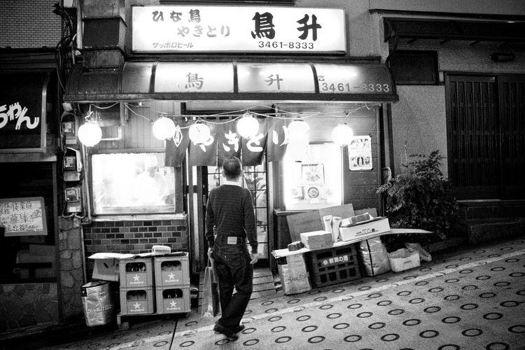 Nomiya Restaurant Tokyo