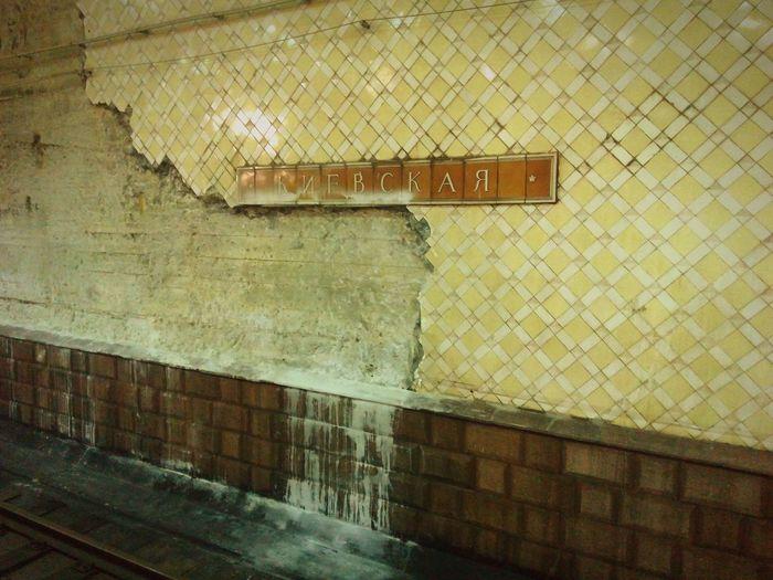 метро Москва Россия Moscow Russia Metro Photo метро киевская 2015