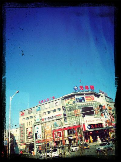 Blue Sky Beijing