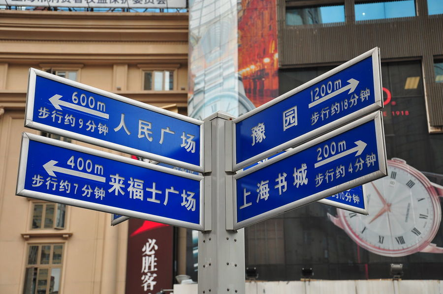 Chinese wording of street name at Shanghai city Chinese Words Shanghai Blue Blue Road Sign Chinese Street Name Guidance Road Sign Street Name Sign Text
