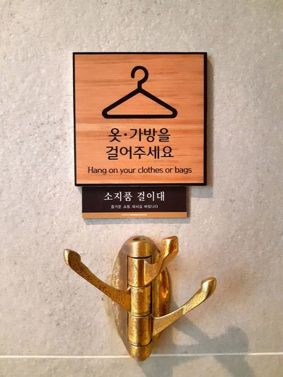 Wall - Building Feature Indoors  Wood - Material Warning Sign Information Sign Metal Hang Clothes