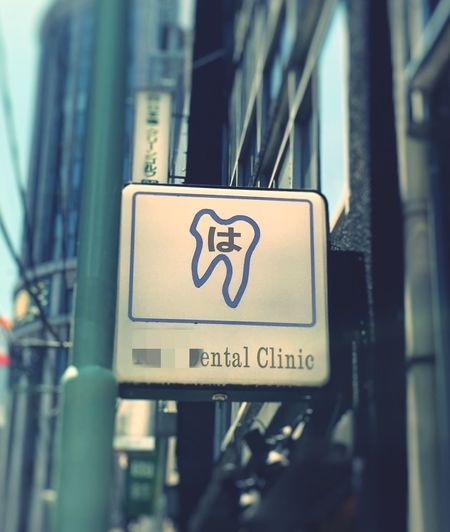 Dental Clinic Dentalclinic Tokyo Simple Signboard Funny simple is best❣️