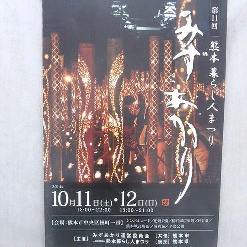2014.10.11(sat)~10.12(sun) Japan Kumamoto Mizuakari 日本 熊本みずあかり 일본구마모토