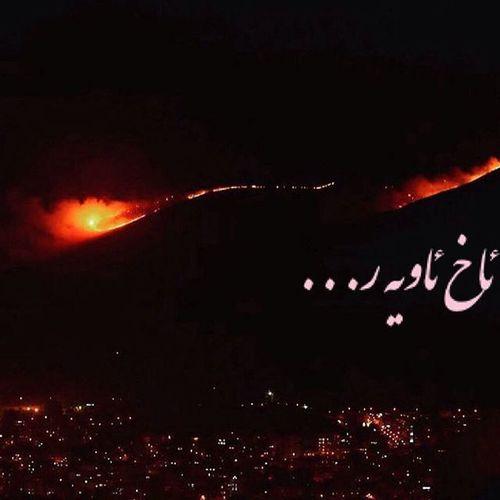 . ئاخ آويه ر 😞😞😞😞 واقعا بنيام نازانه چ بژه... Awyar Sna  Agr Kurdistan Abidar Awiar