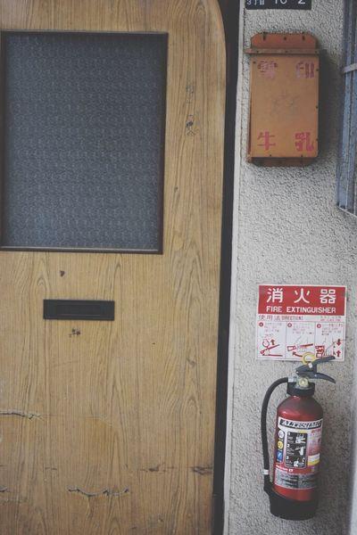 日常 生きる Life Force Door 牛乳箱