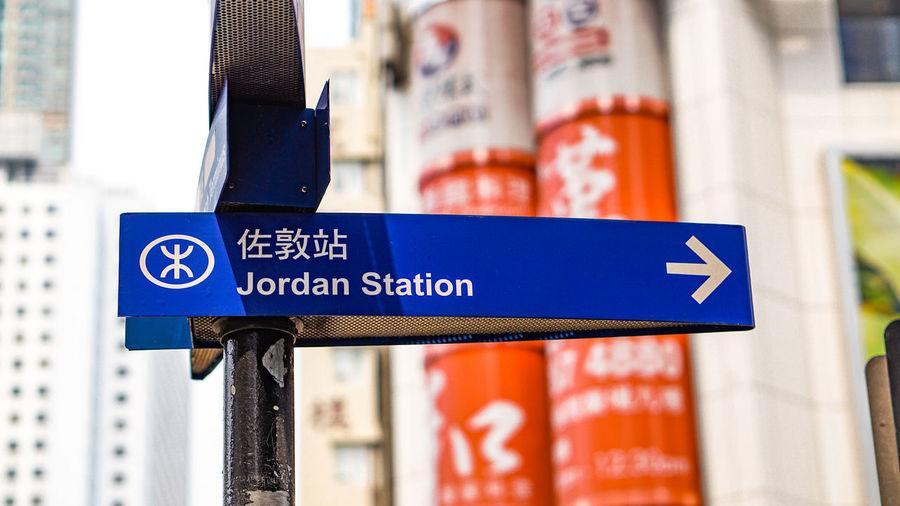 Sign of hong kong metro to jordan station
