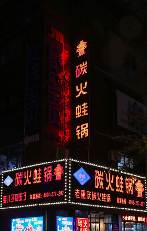 Chinese Advertising Chinese Style Building Advertisement Architecture Building Exterior Built Structure Chinese Culture City Commercial Sign Communication Illuminated Information Information Sign Low Angle View Neon Night No People Non-western Script Number Script Sign Text Western Script