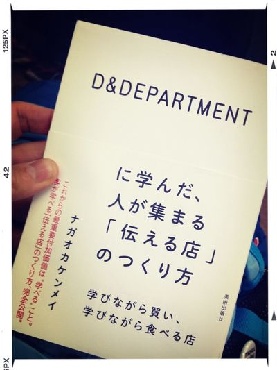 こちらも、ようやく読了。これは挑戦状ですね^^; 松山、動きますか! Reading A Book Check This Out LikeLikeLike