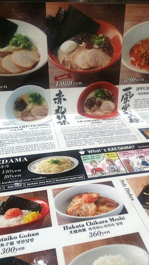 Ippudo Menu Ippudo Menu Tokyo Nishi Shinjuku Japan