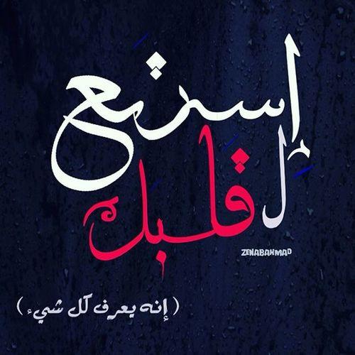 استمع ل قلبك انه يعرف كل شيء زينب_أحمد Zenabahmad
