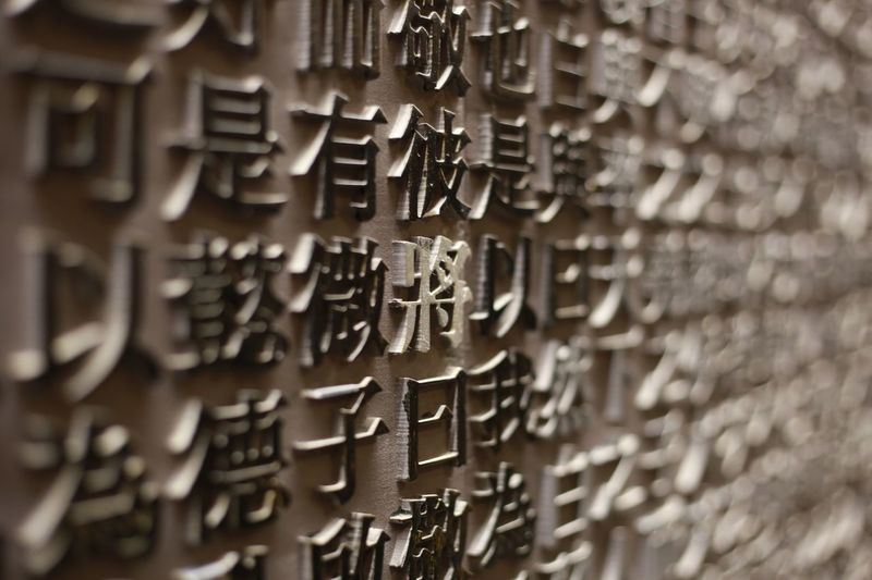 #Chinese characters Museum #活字印刷术 Selective Focus Text Abundance Close-up No People First Eyeem Photo