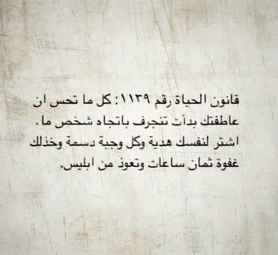 انا مع هذا القانون و بقوة مساء_الخير بنغازي❤ متابعيني ليبيا Banghzi Libya Banghzi