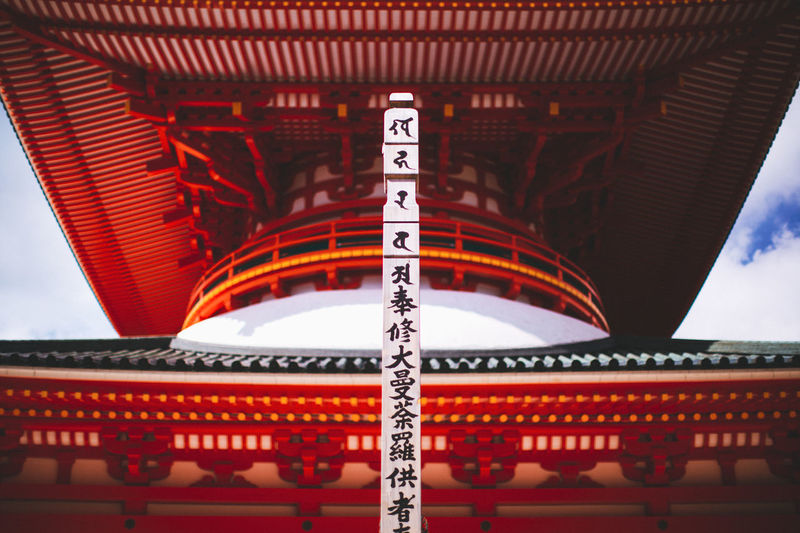 Temple Architecture No People Built Structure Red Text Nature Travel Destinations Outdoors Building Exterior City Arts Culture And Entertainment Low Angle View Day