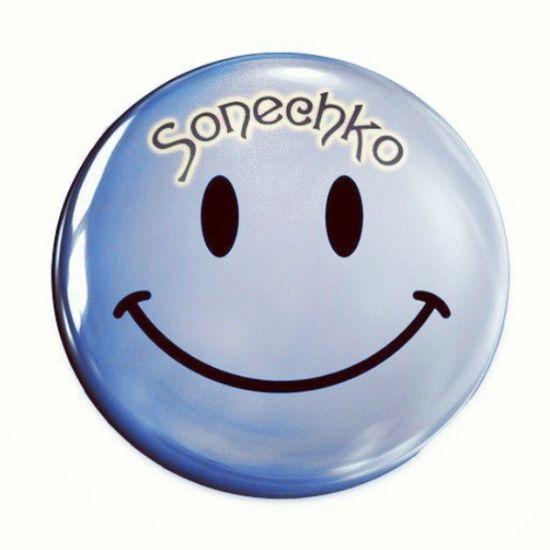 Sonechko I я мое сонечко символ