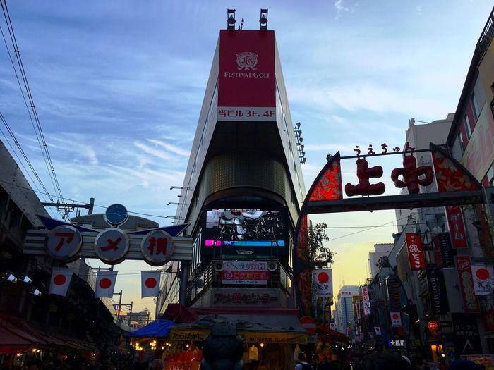 天神さまへのお参りの後は、上野横丁をゆっくり散策。 Happynewyear 元旦 祈り Hello World Showcase: January Praying Skyporn Clouds And Sky Walking Around Sky Sky And Clouds Sunset Sunset Silhouettes Silhouette EyeEm Best Shots - Sunsets + Sunrise Streetphotography Street Photography Tokyo Ueno Ameyoko