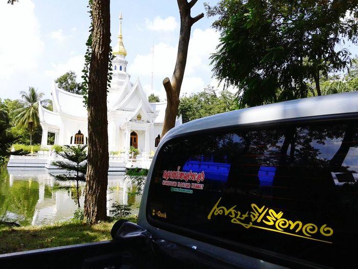 เศรษฐีเรือทอง Enjoying Life Sky Cymera Day Thailand First Eyeem Photo EyeEm Best Shots EyeEm Thailand EyeEm Gallery