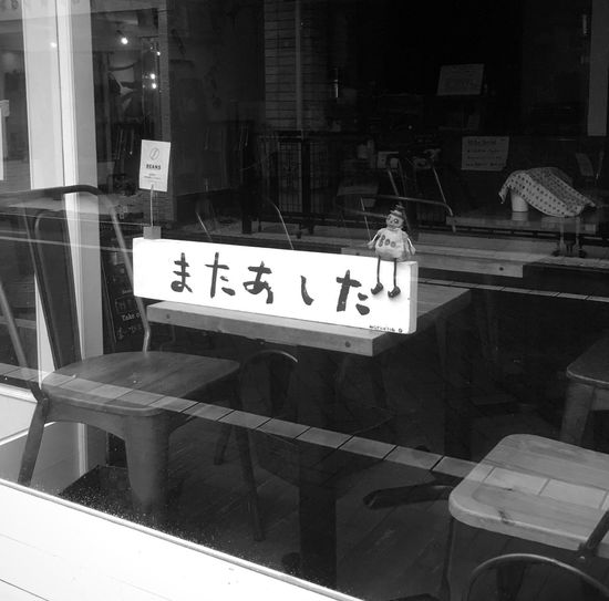 Cafewindow Close-up Seeyou Cafe Black And White Street Photography Tokyo Japan