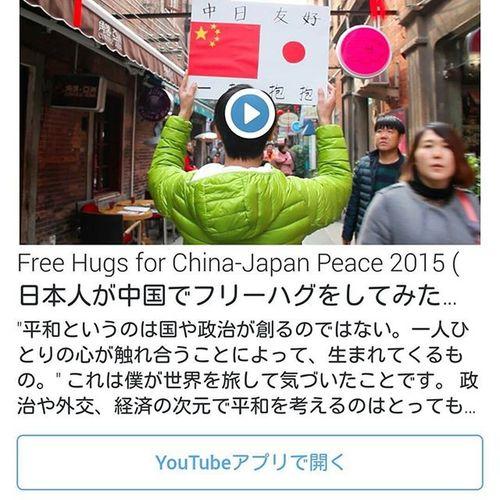日本人が中国でフリーハグをしてみた 日本锯和自由拥抱在中国 일본인이 중국에서 프리 허그를 하고 봤다 Japanese saw and the Free Hugs in China 最新版、更新❗ YouTubeでcheck❗❗❗ ⬇⬇⬇⬇⬇⬇⬇⬇⬇⬇⬇⬇⬇⬇⬇ https://youtu.be/VC3nLGm6mXw ⬆⬆⬆⬆⬆⬆⬆⬆⬆⬆⬆⬆⬆⬆⬆ フリーハグ 感動 平和 日本 中国