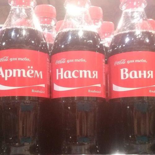 янашлаее дляменя Настя Cocacola вливайся✌?