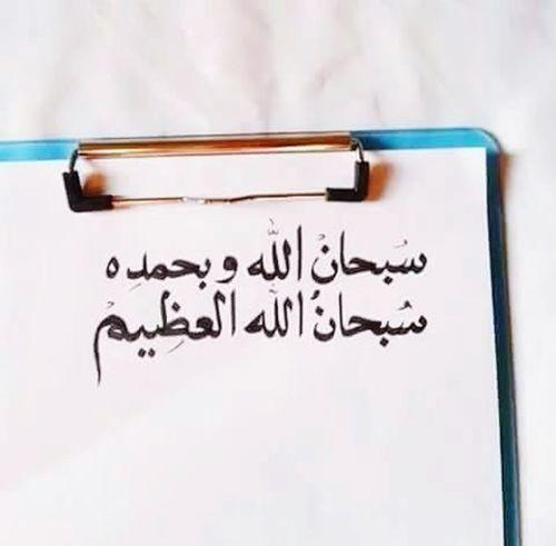 Islamicquote Muslimah Muslims Islamicalligraphy SubhanAllah Islam #Muslim #Alhamdulillah #Pray #Dua #Sujood #Proud2beamuslim #Blessed #Subhanallah #Beautiful #Muslimah Islam ISLAM♥ Muslim❤️ Muslim