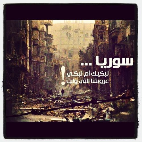 لك الله ي سوريا