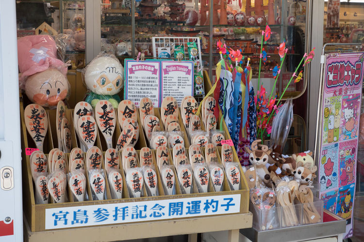 Countryside Day Hiroshima Miyajima Multi Colored No People Outdoors Shakushi Store Text Travel 杓子峠