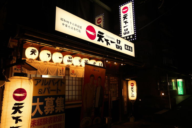 Capital Letter Commercial Sign Communication Illuminated Information Information Sign Low Angle View Neon Night No People Non-western Script Outdoors Road Sign Sign Tenka Ippin Text Western Script 天下一品